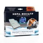 HEPA фильтр Top House TH 001LG, для пылесосов LG, 1 шт.