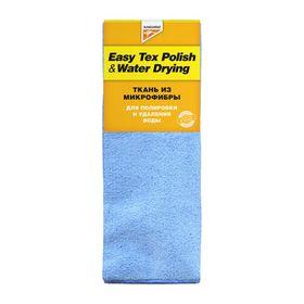 Ткань Easy Tex Polish,water-drying водопоглощающая + для полировки