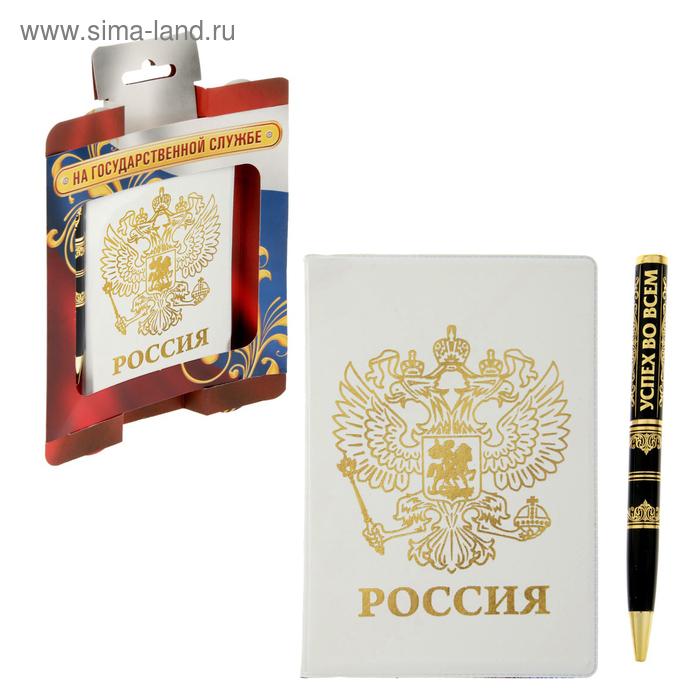 """Подарочный набор """"На государственной службе"""": обложка для паспорта и ручка"""