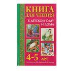 Книга для чтения в детском саду и дома: 4-5 лет. Гербова В. В.