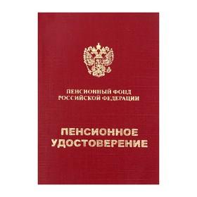 Пенсионное удостоверение, мягкий переплёт ПУ-209