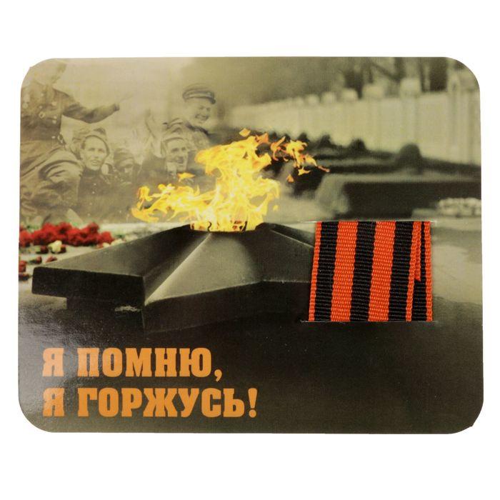 Георгиевская лента на открытке Я помню, я горжусь