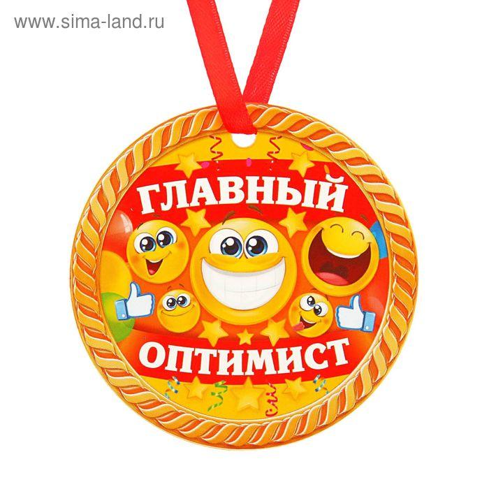фото смешные медали коллегам скромняга паре