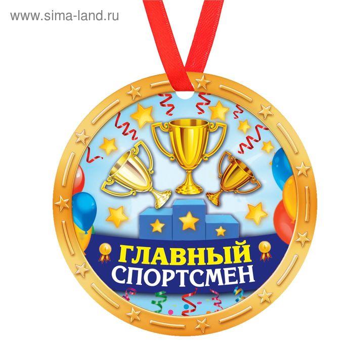 поздравление спортсмену с достижениями зрителей принесла третье