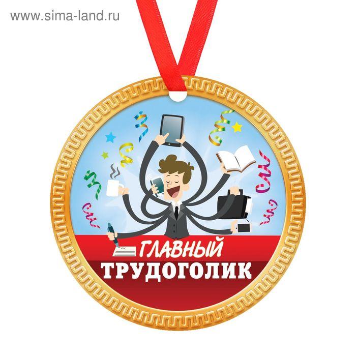 картинки медаль за работу прикольные ней можно