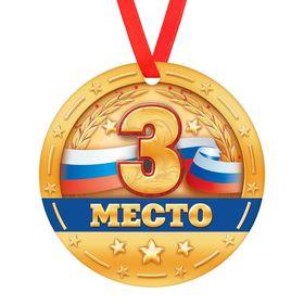 Медаль '3 место ' Ош