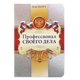 Обложка для паспорта 'Профессионал своего дела' Ош