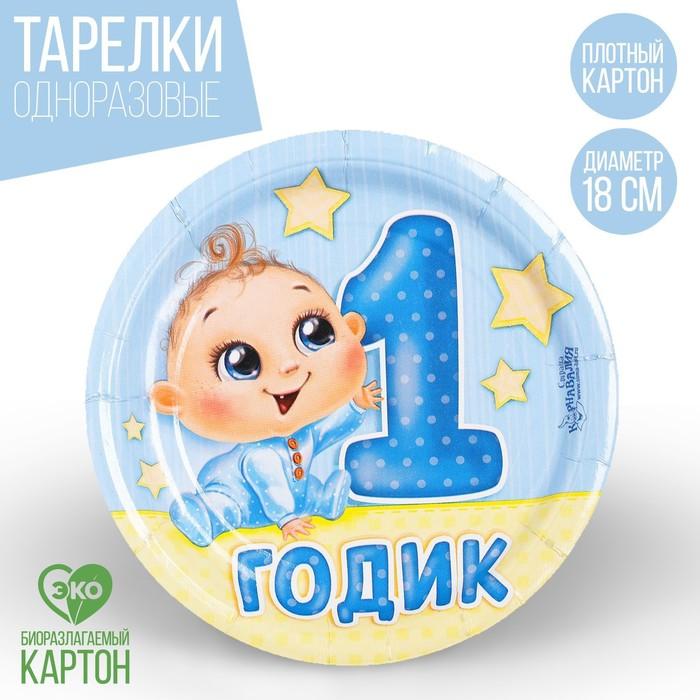 Тарелка бумажная «1 годик», мальчик, 18 см