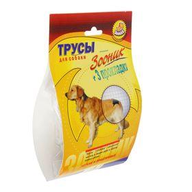 Трусы гигиенические для собак Зооник, №4 (обхват талии 50-59 см) Ош