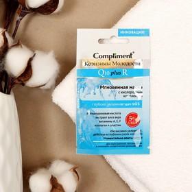 Мгновенная маска для лица Compliment sos, глубоко увлажняющая, 7 мл