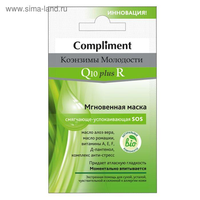 Мгновенная маска для лица Compliment sos, смягчающе-успокаивающая, 7 мл