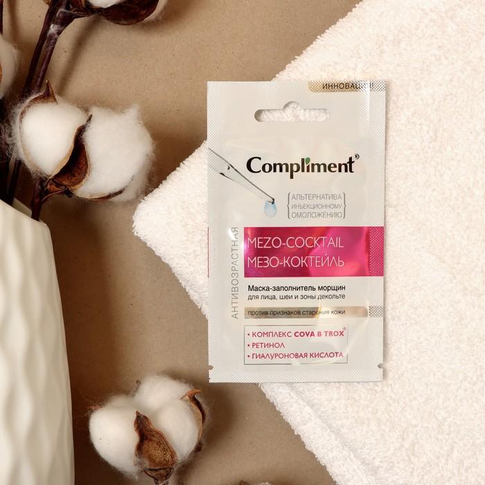 Маска для лица Compliment мезо-коктейль, заполнитель морщин, 7 мл