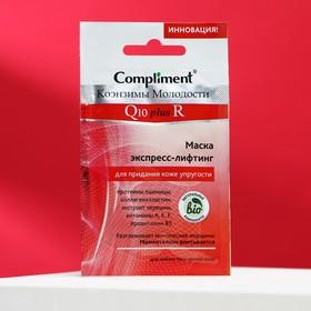Маска для лица Compliment экспресс-лифтинг, упругость кожи, 7 мл