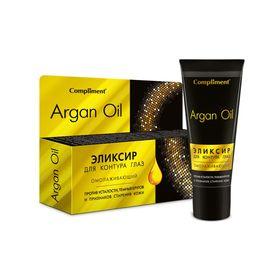 Эликсир для контура глаз Compliment argan oil омолаживающий, 25 мл