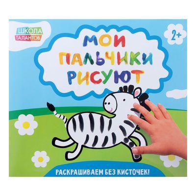 Раскраска «Рисуем пальчиками № 1», 20 стр.