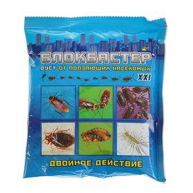 Дуст от ползающих насекомых Блокбастер XXI, 100 г