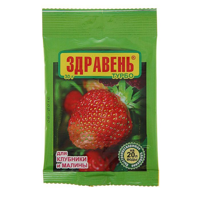 Удобрение Здравень турбо для клубники и малины, 30 г