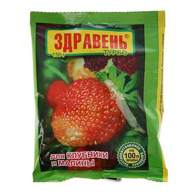 Удобрение Здравень турбо для клубники и малины, 150 г