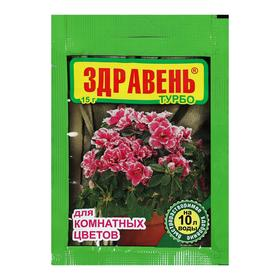 Удобрение Здравень турбо для комнатных цветов, пакет, 15 г Ош