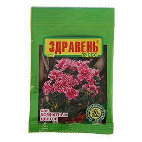 Удобрение Здравень турбо для комнатных цветов, пакет, 30 г