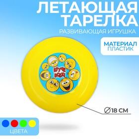 Летающая тарелка «Круче всех!», смайлики, 14 см, цвета МИКС Ош