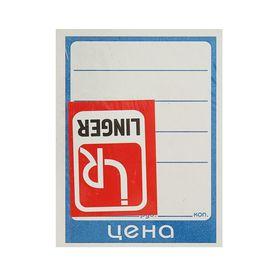 Ценник бумажный, 6х8 см, 100 штук Ош