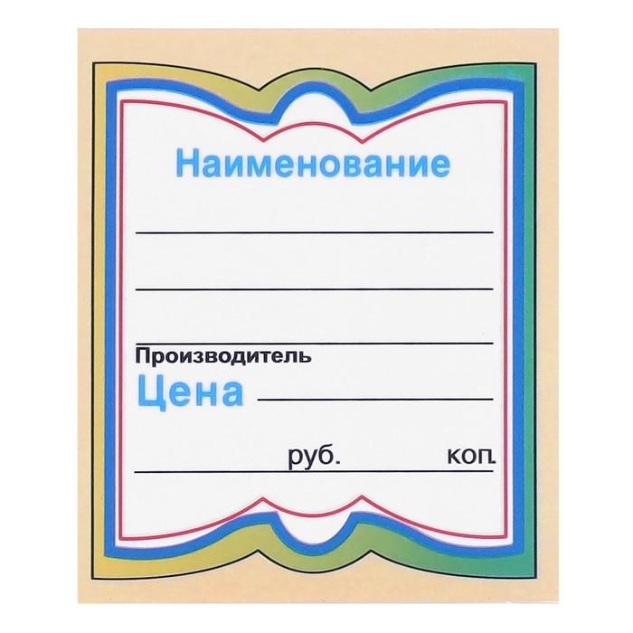 Ценник картонный «Овал-5», 125 штук