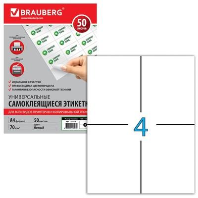 Этикетка самоклеящаяся на листе формата А4, 4 этикетки, 105 х 148 мм, белая, 50 листов