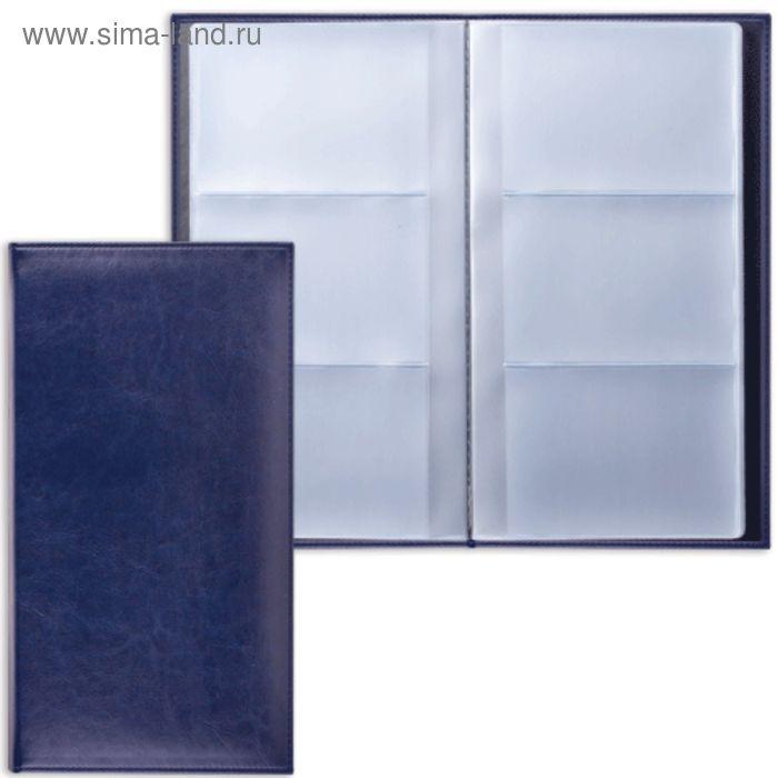 Визитница трехрядная Imperial, под гладкую кожу, на 144 визитки, тёмно-синяя