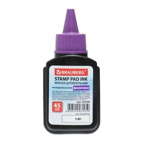 Краска штемпельная фиолетовая 45 мл, на водной основе Ош