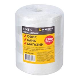 Нить полиамидная для прошивки документов, диаметр 1 мм, длина 2380 м