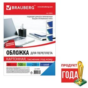 Обложки для переплета 100 штук, Brauberg, А4, тиснение под кожу, картон 230 г/м2, синие Ош