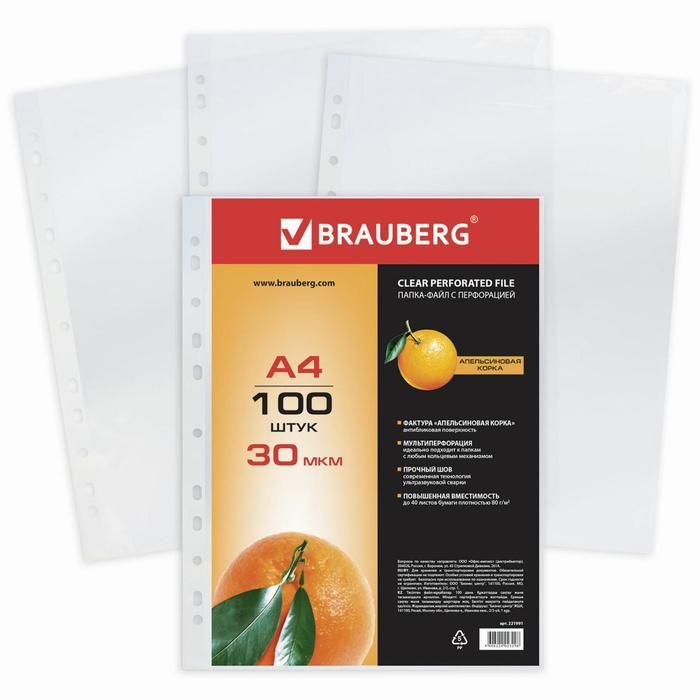 Файл-вкладыш А4 30 мкм, BRAUBERG «Апельсиновая корка», 100 штук в упаковке