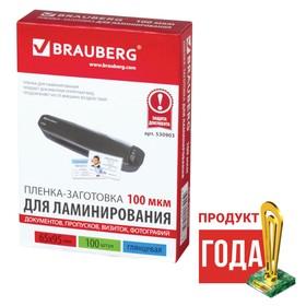 Пленки для ламинирования 100 штук BRAUBERG, 65 х 95 мм, 100 мкм, глянцевая Ош