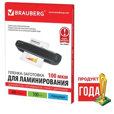 Пленки для ламинирования 100 штук BRAUBERG А4, 100 мкм, глянцевая - Фото 1