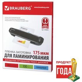 Пленки для ламинирования 100 штук BRAUBERG А4, 175 мкм, глянцевая