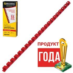 Пружины пластиковые для переплета 100 штук, 10 мм (для сшивания 41-55 листов), красные Ош