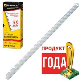 Пружины пластиковые для переплета 100 штук, 10 мм (для сшивания 41-55 листов), прозрачные Ош
