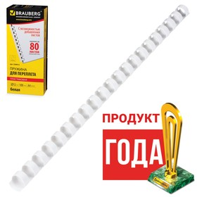 Пружины пластиковые для переплета 100 штук, BRAUBERG, 12 мм (для сшивания 56-80 листов), белые Ош