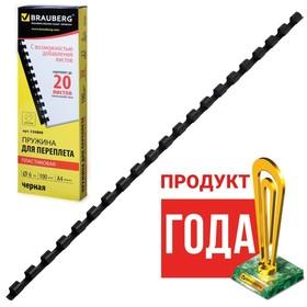 Пружины пластиковые для переплета 100 штук, 6 мм (для сшивания 10-20 листов), чёрные Ош