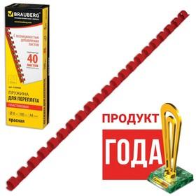 Пружины пластиковые для переплета 100 штук, 8 мм (для сшивания 21-40 листов), красные Ош