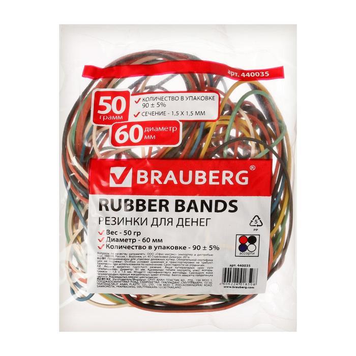 Банковская резинка 60 мм, 50 г, BRAUBERG , 90 шт. ± 5%, натуральный каучук, цветные