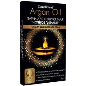 """Патчи для контура глаз Compliment ARGAN OIL """"Ночное питание"""", 2х2 шт"""