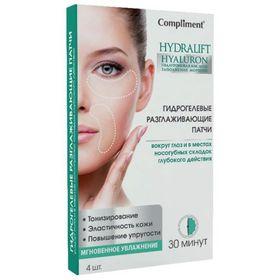 Патчи для контура глаз и носогубных складок Compliment HYDRALIFT HYALURON, разглаживающие, 2х2 шт