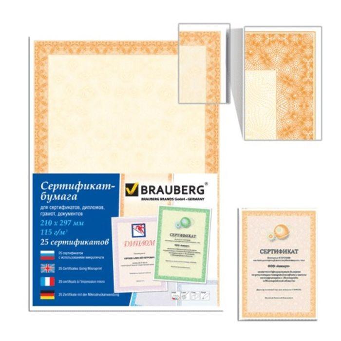 Сертификат-бумага А4, 25 листов, 115 г/м, в суперобложке, Оранжевый интенсив