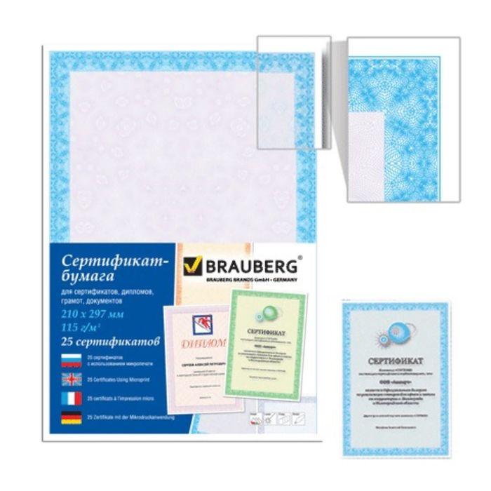 Сертификат-бумага А4, 25 листов, 115 г/м, в суперобложке, Сиреневый интенсив