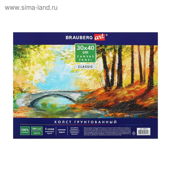 Холст на картоне, хлопок 100 %, 30 х 40 см, 2 мм, акриловый грунт, среднезернистый BRAUBERG ART CLASSIC