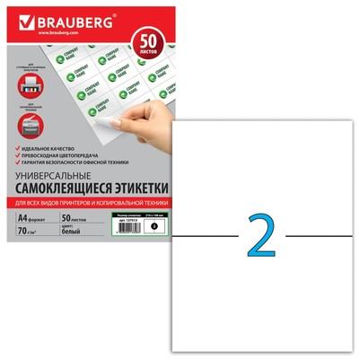 Этикетка самоклеящаяся на листе формата А4, 2 этикетки, 210 х 148 мм, белая, 50 листов