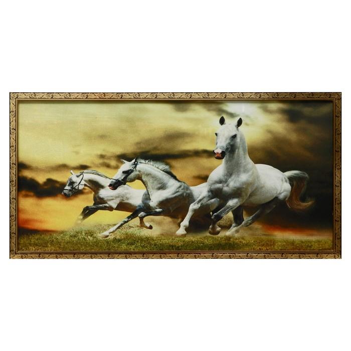 """Гобеленовая картина """"Белые кони"""" 53*103 см"""