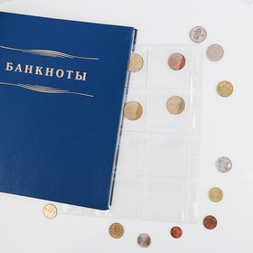Лист для монет, Оптима, 200х250 мм, на 20 ячеек 45х48 мм Ош
